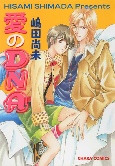 愛のDNA