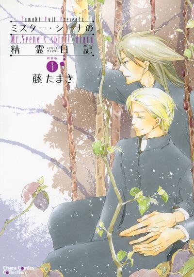 ミスター・シーナの精霊日記 新装版(3)