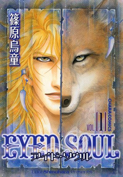 EYED SOUL(1)
