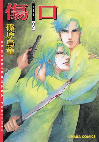 傷口-KIZU-(2)