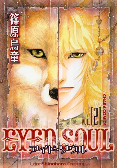 EYED SOUL(2)