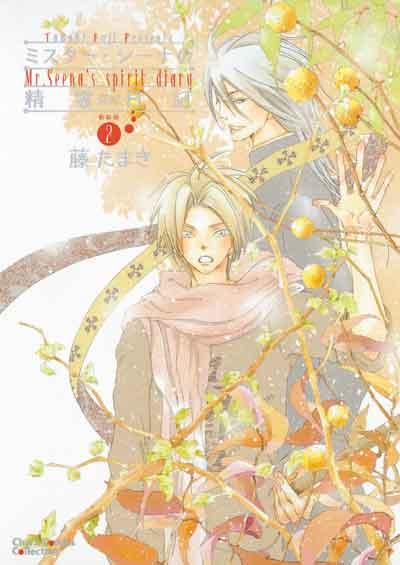 ミスター・シーナの精霊日記 新装版(2)