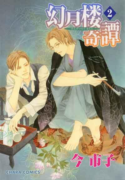 幻月楼奇譚(2)