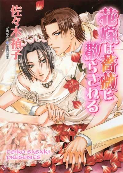 花嫁は薔薇に散らされる