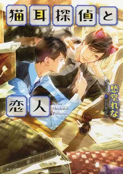 猫耳探偵と恋人 猫耳探偵と助手2
