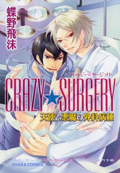 CRAZY★SURGERY 天使と悪魔の外科病棟