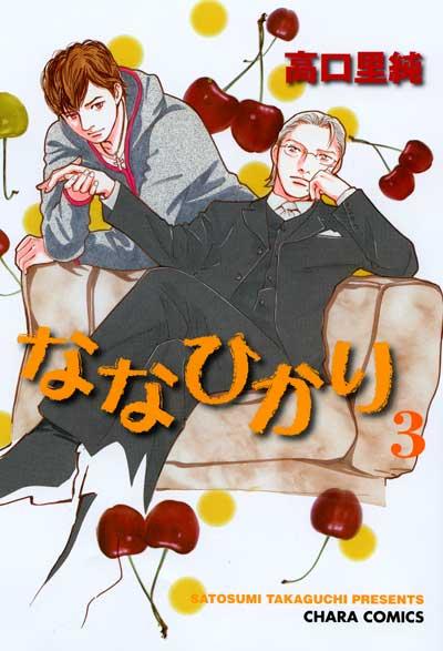 ななひかり(3)