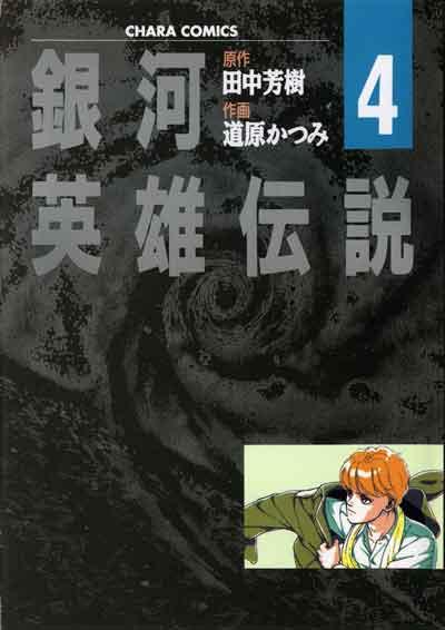 銀河英雄伝説(4)