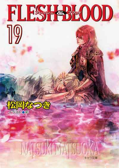 FLESH&BLOOD(19)