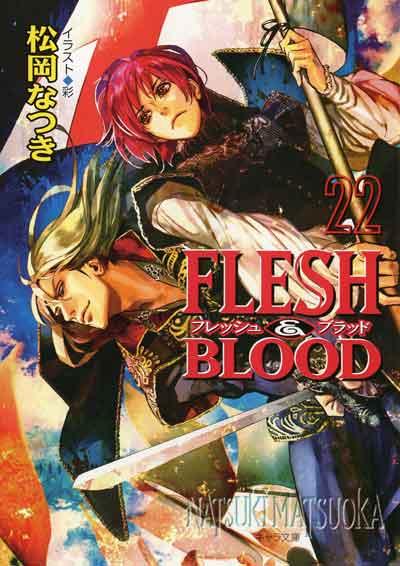FLESH&BLOOD(22)