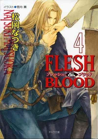 FLESH&BLOOD(4)