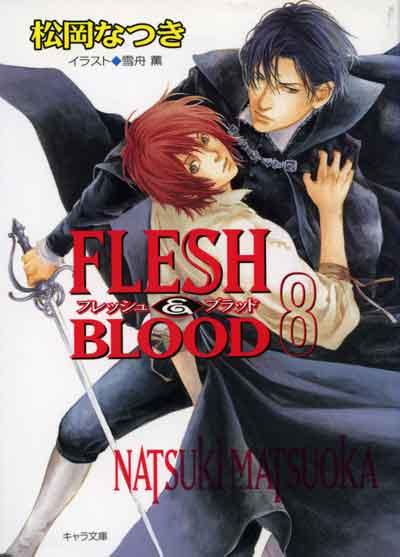 FLESH&BLOOD(8)