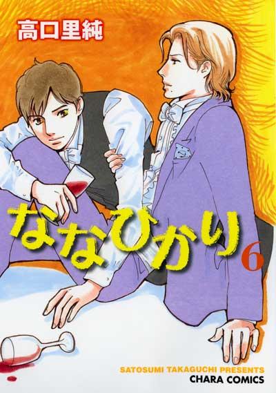 ななひかり(6)