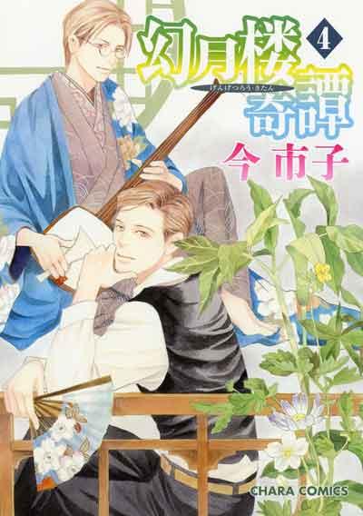 幻月楼奇譚(4)
