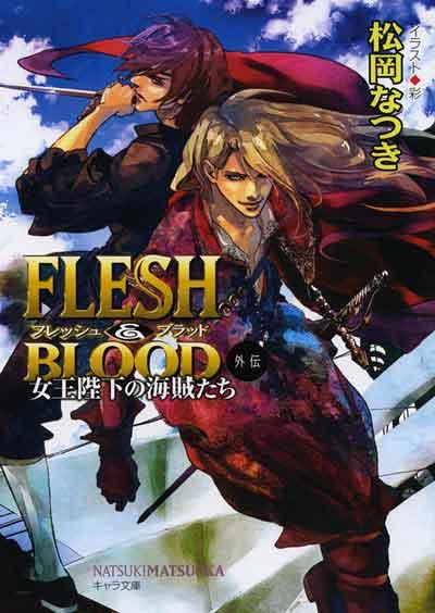 FLESH&BLOOD外伝  ‐女王陛下の海賊たち‐