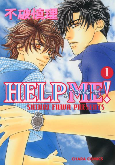 HELP ME!(1)