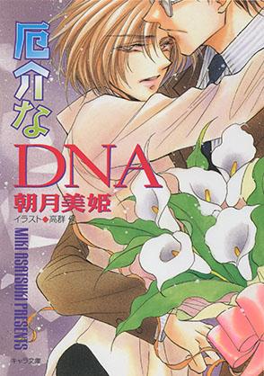厄介なDNA