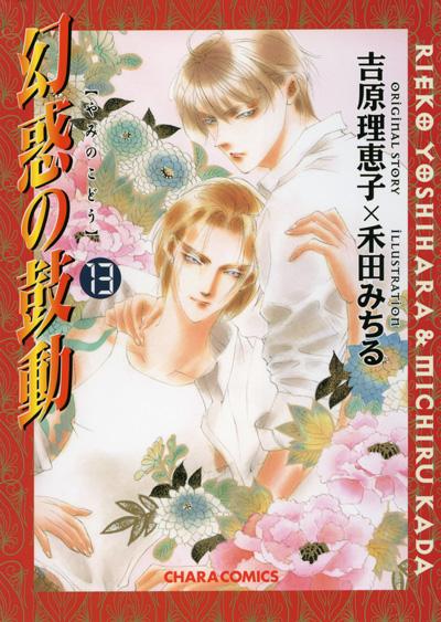 幻惑の鼓動(13)