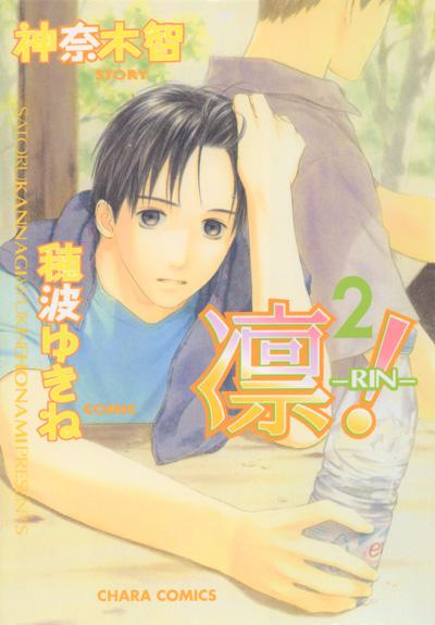 凛‐RIN‐!(2)