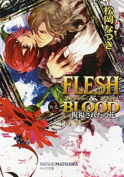 FLESH&BLOOD外伝2  ‐祝福されたる花‐