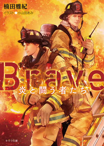 Brave -炎と闘う者たち-